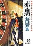ルージュ・ノワール 赤・黒 池袋ウエストゲートパーク外伝 (徳間文庫)