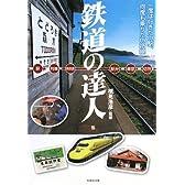 鉄道の達人 (竹書房文庫)