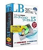 LB パーティションワークス15 アップグレード版