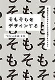 「そもそもをデザインする ―博報堂若手デザイナーたちの奮闘ドキュメント」販売ページヘ