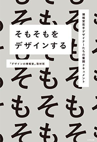 そもそもをデザインする ―博報堂若手デザイナーたちの奮闘ドキュメントの詳細を見る