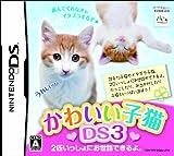 「かわいい子猫DS3」の画像