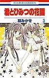 君とひみつの花園 3 (花とゆめコミックス)