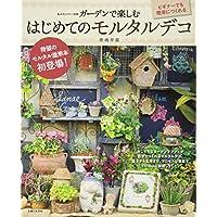 ガーデンで楽しむはじめてのモルタルデコ (私のカントリー別冊)
