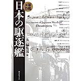 軍艦メカ 日本の駆逐艦