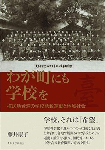 わが町にも学校を ─植民地台湾の学校誘致運動と地域社会─