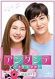 [DVD]アンダンテ~恋する速度~ DVD-SET2