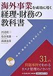 海外事業を成功に導く 経理・財務の教科書