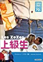 上級生 【EURO EROS SELECTION 70s】 DVD