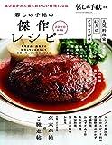 暮しの手帖別冊 『暮しの手帖の傑作レシピ 2020保存版』 画像