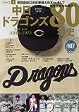 中日ドラゴンズ80年史 シリーズ3(1936ー1973 (B・B MOOK 1310)