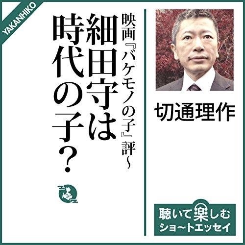 映画『バケモノの子』評〜細田守は時代の子? | 切通 理作
