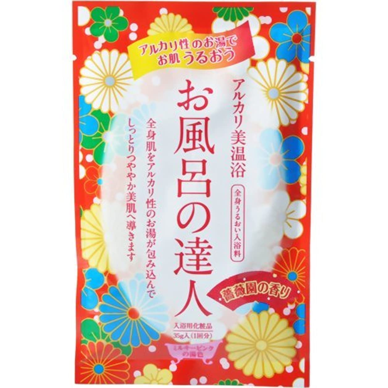 下品つかいます損なうお風呂の達人 薔薇園の香り 35G 五洲薬品