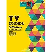 STAGEA ポピュラー (7~6級) Vol.90 テレビ・サウンズ・コレクション
