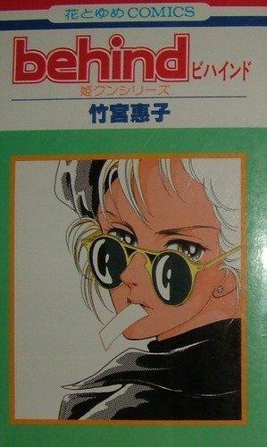 behind (花とゆめCOMICS 姫クンシリーズ)の詳細を見る
