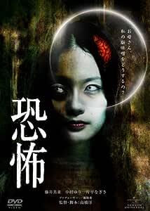 恐怖 [DVD]