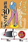 ゴルフはインパクトの前後30センチ!(書籍/雑誌)