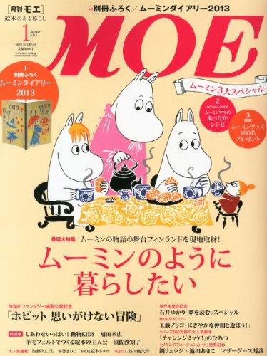 MOE (モエ) 2013年 01月号 [雑誌]の詳細を見る