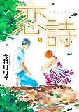 恋詩 5 (フェアベルコミックス フレイヤ)