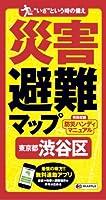 災害避難マップ 東京都 渋谷区 (防災 地図   マップル)