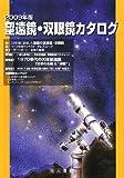 望遠鏡・双眼鏡カタログ〈2009年版〉