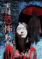 実録恐怖動画 Curseの記録 3 [DVD]