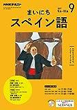 NHKラジオ まいにちスペイン語 2017年 9月号 [雑誌] (NHKテキスト)