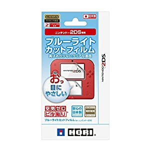 【2DS対応】ブルーライトカットフィルム for ニンテンドー2DS