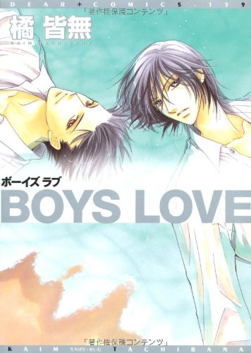 BOYS LOVE  (ボーイズ・ラブ) (ディアプラス・コミックス)の詳細を見る