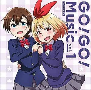TVアニメ『ライフル・イズ・ビューティフル』挿入歌シングル「GO! GO! Music vol.1」