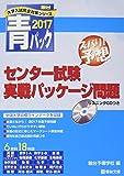 センター試験実戦パッケージ問題 2017―青パック (大学入試完全対策シリーズ)