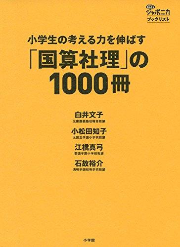 小学生の考える力を伸ばす「国算社理」の1000冊: <きっずジャポニカ・ブックリスト>の詳細を見る
