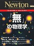 「無」の物理学―「空っぽの空間」は本当に空っぽか? (ニュートンムック Newton別冊)