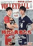 バレーボール 2015年 12 月号 [雑誌]の画像
