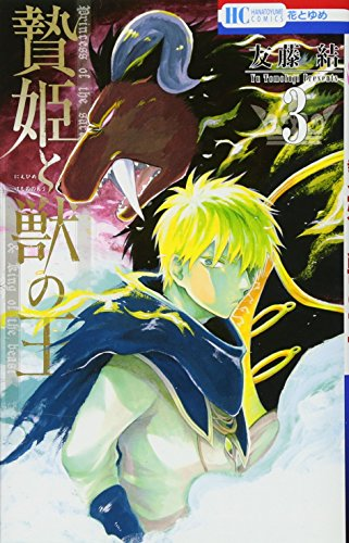 贄姫と獣の王 3 (花とゆめCOMICS)