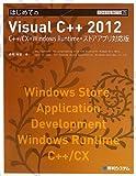 TECHNICAL MASTERはじめてのVisualC++2012C++/CX・WindowsRuntime・ストアアプリ対応版