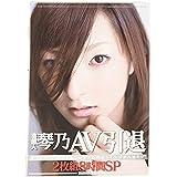芸能人 琴乃 引退 [DVD]
