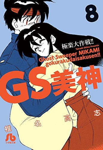 GS美神 極楽大作戦!! 8 (8) (小学館文庫 しH 14)