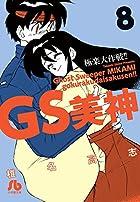 GS美神 極楽大作戦!! 文庫版 第08巻
