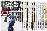監獄学園 コミック 1-21巻セット (ヤンマガKCスペシャル) [Mar 04, 2016] 平本 アキラ