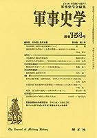 軍事史学 第39巻第2号 特集 日本国土防衛史