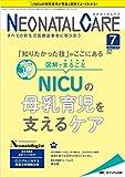 ネオネイタルケア 2018年7月号 (第31巻7号)特集:「知りたかった技」がここにある 図解でまるごと NICUの母乳育児を支えるケア