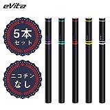 【正規品】Evita 電子タバコ 使い捨て フレーバースティック 禁煙補助に最適 お買得5本セット 吸引回数500回/本 サプリメント スティック エレクトロニック シガレット 害無し ニコチンなし タールなし 安全 安心 体に優しい 5つの味各1本