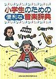 小学生のための便利な音楽辞典