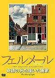 フェルメール 奇跡の光を描いた画家 [DVD]
