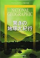 ナショナルジオグラフィック傑作写真集 驚きの地球大紀行