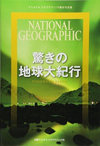 ナショナルジオグラフィック傑作写真集 驚きの地球大紀行の詳細を見る