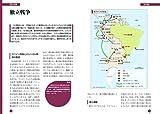 地図で見るラテンアメリカハンドブック 画像