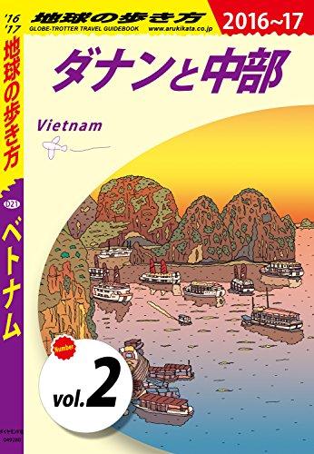 地球の歩き方 D21 ベトナム 2016-2017 【分冊】 2 ダナンと中部 ベトナム分冊版