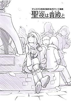 [小武]の2015年クリスマスの情事: 働かない助手 聖夜は貴殿と